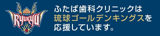 ふたば歯科クリニックは琉球ゴールデンキングスを応援しています