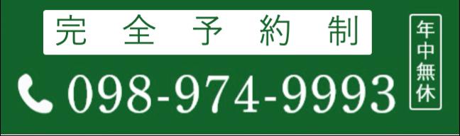 098-974-9993